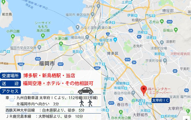 ミニクーパー/ワーゲンビートル 福岡J&Yレンタカー アクセス