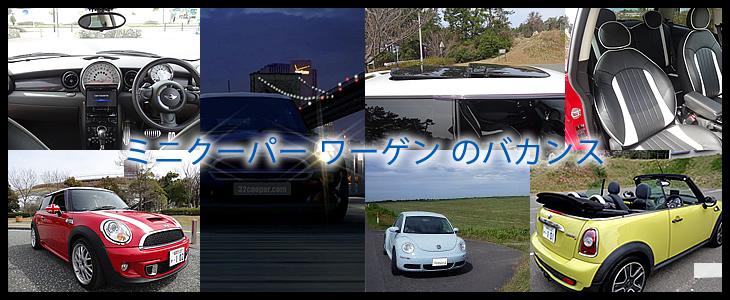 ミニクーパー/ワーゲンビートル 福岡J&Yレンタカー